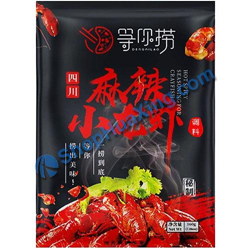 05 Hot Spicy Seasoning for Crawfish 等你捞 四川麻辣小龙虾调料 180g