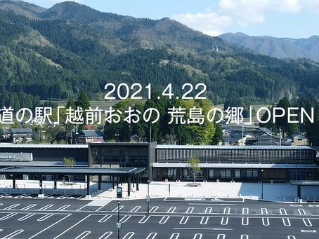 福井県に道の駅オープン!!