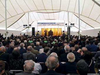 生誕記念の集い 開催報告