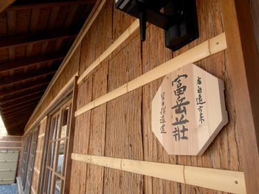 富岳荘の表札