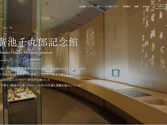 廣池千九郎記念館のホームページがリニューアルしました。