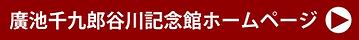 谷川HPリンク.png