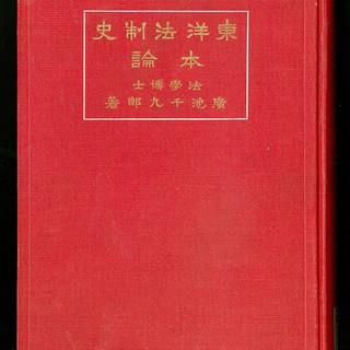 東洋法制史本論