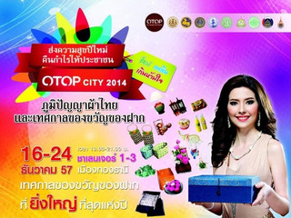 OTOP City 2014 มหกรรมของขวัญไทย