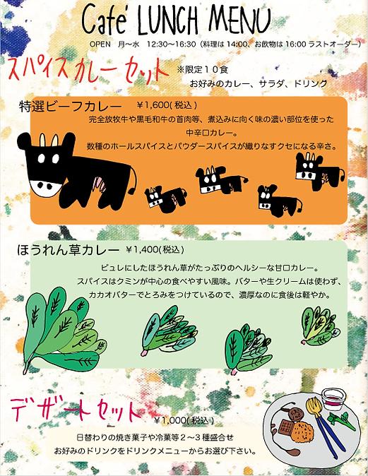 カフェランチメニュー増税後.png