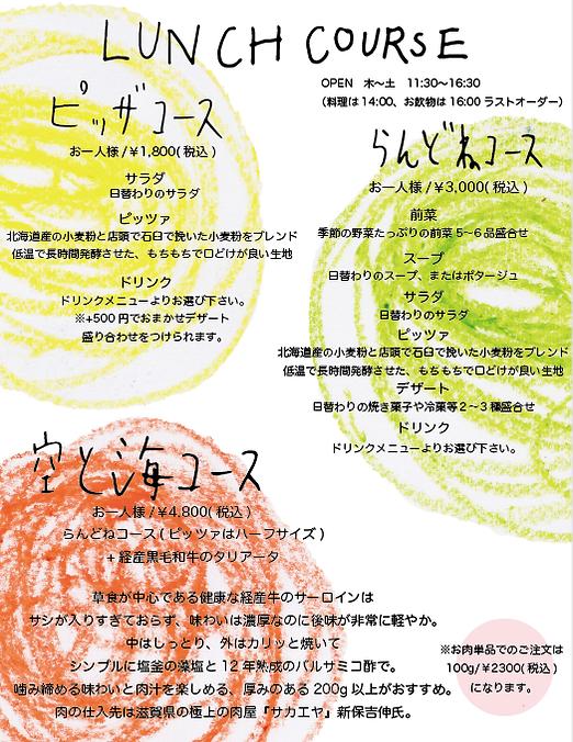 ランチコース増税改正ご.png