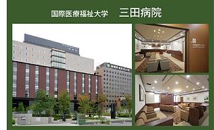 三田病院バナー.png