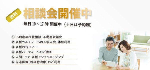 soudankai_banner.jpg