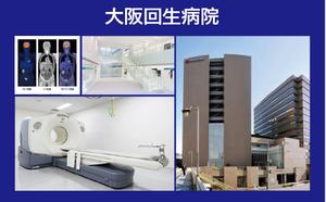 新大阪駅前 大阪回生病院