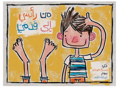 Kids book childrens illustration cartoon book illustrator arabic english cute funny silly abz hakim