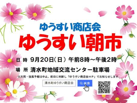 ゆうすい商店会 9/20 ゆうすい朝市