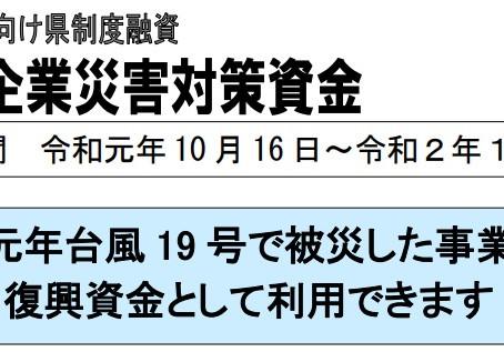 静岡県中小企業災害対策資金
