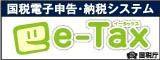 e-tax_banner160_60.jpg