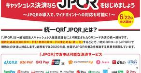 統一QR「JPQR」普及事業 WEB受付システムの稼働開始日等の公表のお知らせ