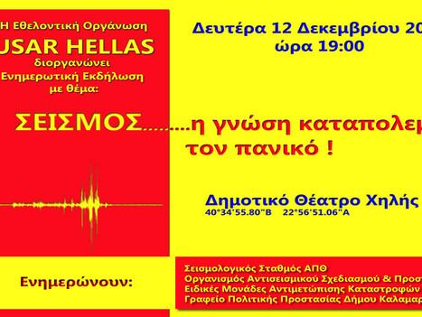 Ενημερωτική Εκδήλωση με θέμα: Σεισμός. Η γνώση καταπολεμά τον πανικό.
