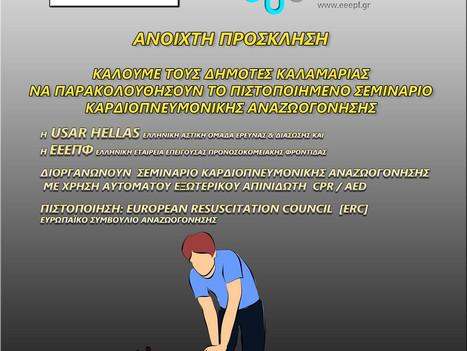 Ανοιχτή πρόσκληση για CPR/AED σεμινάριο