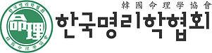 한국명리학협회2.jpg