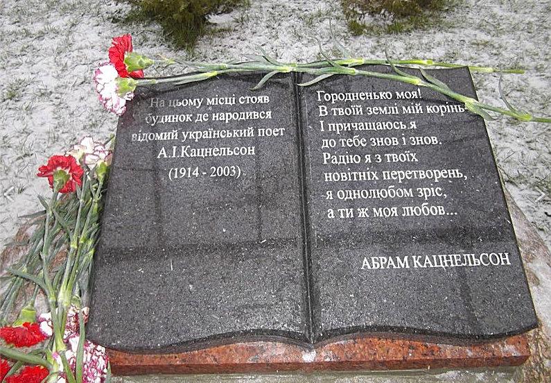 Меморіальний знак в Городні