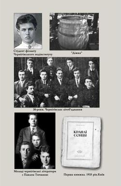 Чернігівський період.