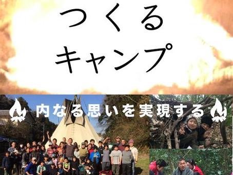 【3/26~28 】つくるキャンプ 2021