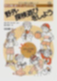 本 野外・探検遊び.jpg