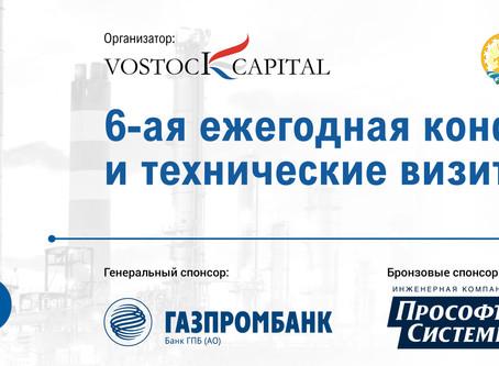 Регистрация на 6-ую ежегодную конференцию и технические визиты «Даунстрим 2020» (26–28 февраля, Уфа)