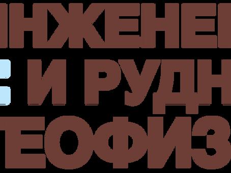14-я научно-практическая конференция и выставка «Инженерная и рудная геофизика 2018»