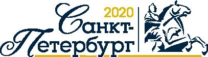Санкт-Петербург 2020. Геонауки: трансформируем знания в ресурсы
