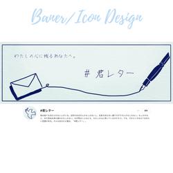 ブログバナー/アイコン作成