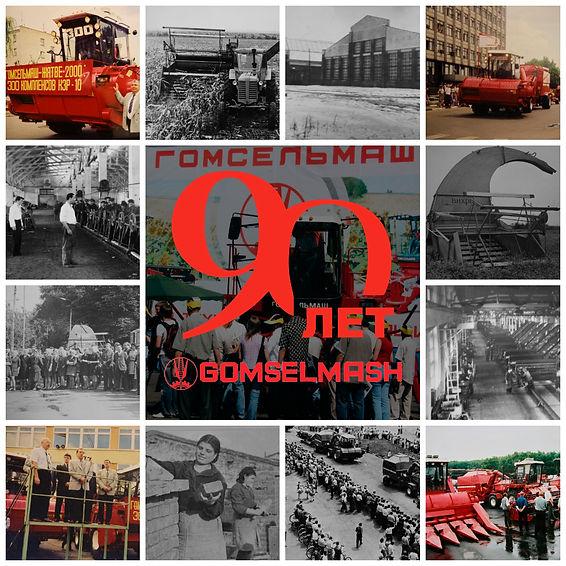 gomselmashu-90-let.dpic01.jpg
