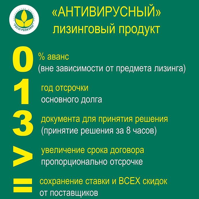 росагролизинг белгород