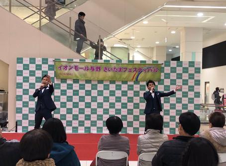 12/15(日)さいたまイオンモール与野(1Fリーフコート)ミニライブ&特典会