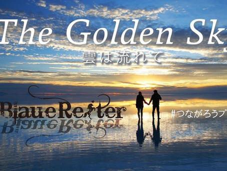『The Golden Sky 雲は流れて』#つながろうプロジェクト