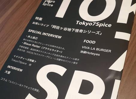 フリー冊子「Tokyo7Spice」にブラウエライター大特集!