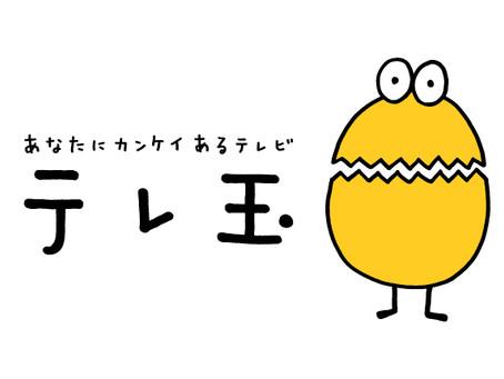 テレ玉「四季彩の国紀行」にて放送!