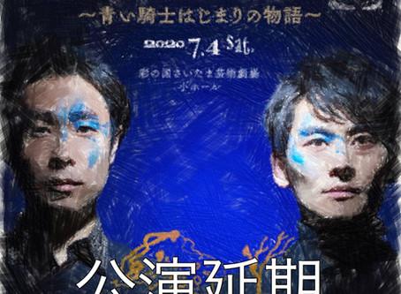 【公演延期】 7/4『大地の詩 Presents ブラウエライター Episode 1 〜青い騎士はじまりの物語〜』