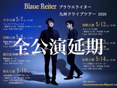 【延期】ブラウエライター九州ドライブツアー2020全公演