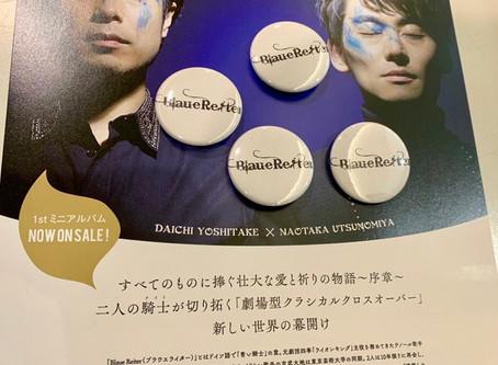 12/7(土)15:30~  CD御購入の皆様に「Blaue Reiter」特製缶バッチをプレゼント!