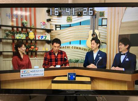 テレビ埼玉の情報番組「マチコミ」生放送ゲスト出演!