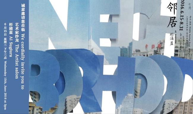"""Neighborhood"" @七月/JULY in 上海"