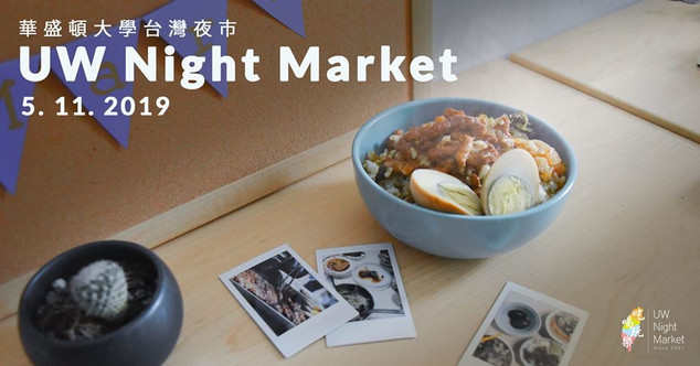 UW Night Market 2019