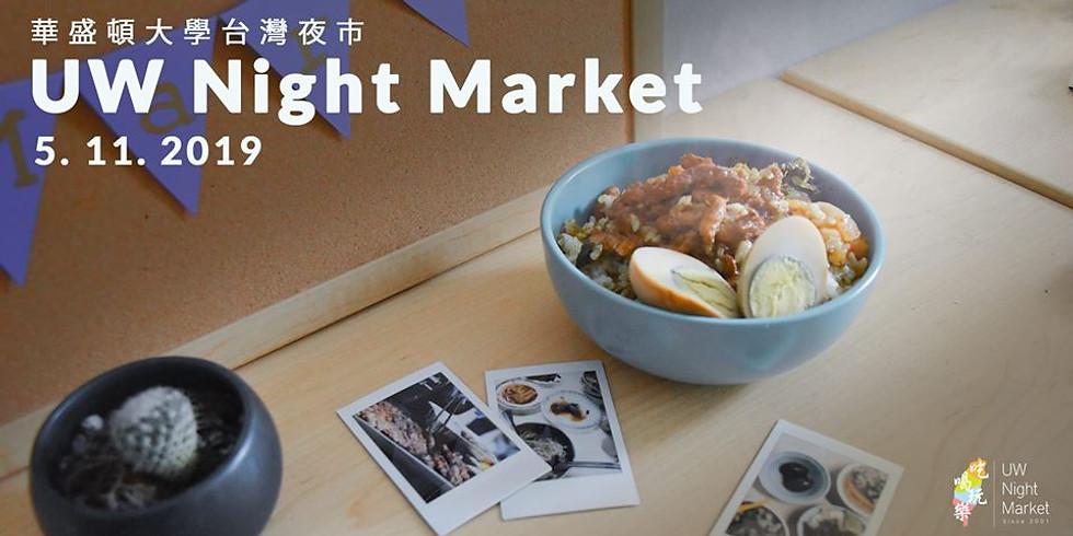 UW Night Market 2019 | Seattle, WA