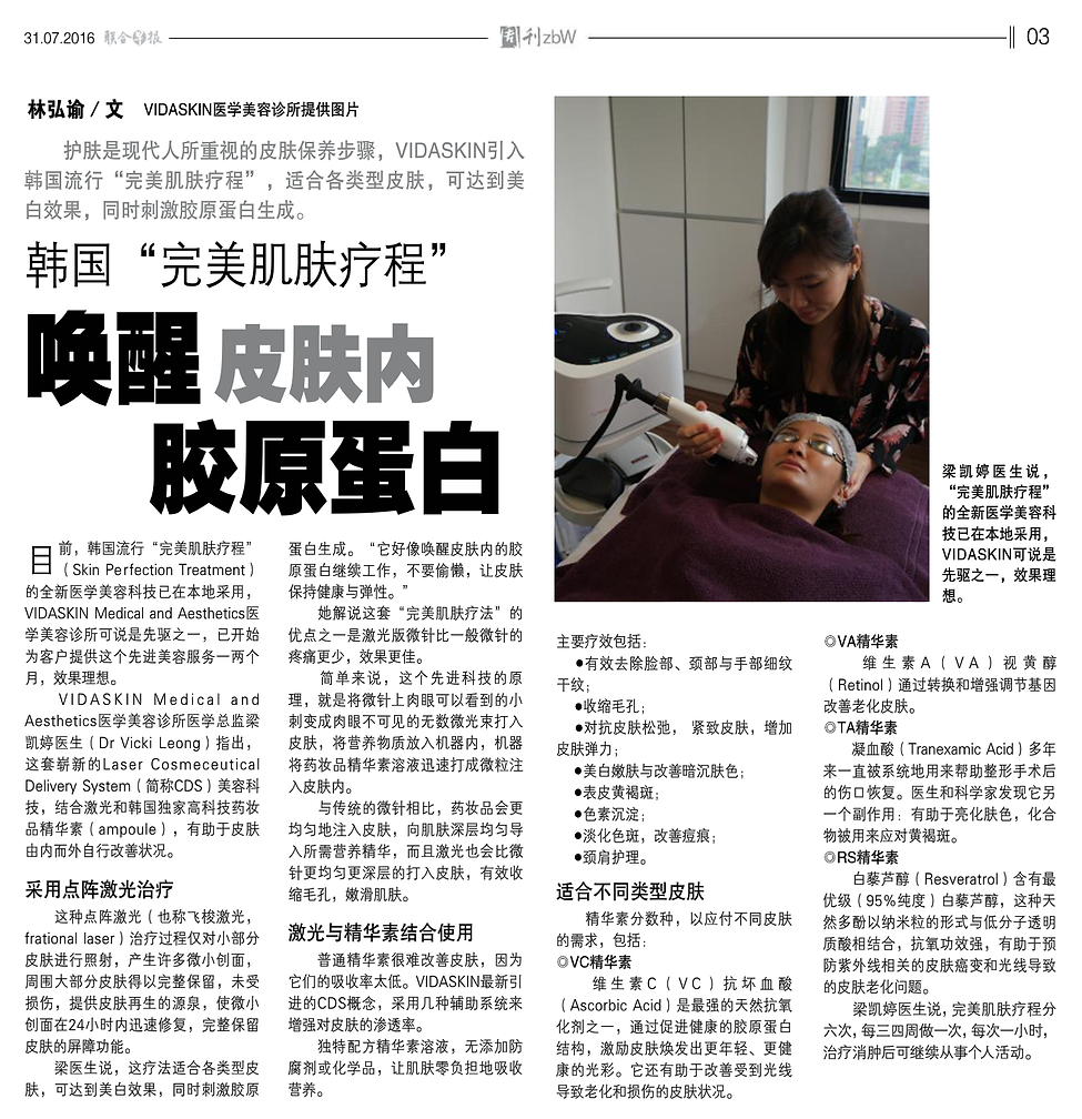完美肌肤疗程 - 早报专访
