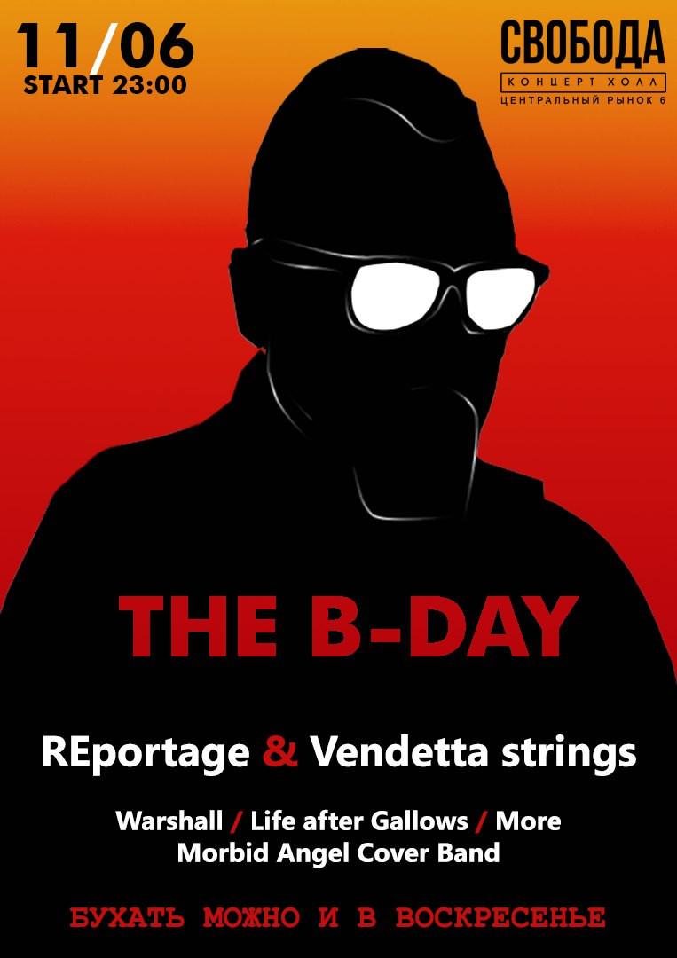 """Уважаемые дамы и господа, группа Reportage совместно со струнным квартетом Vendetta Strings приглашает Вас, 11.06.2017 в клуб """" Свобода"""", на концерт, посвящённый празднованию дня рождения нашего горячо любимого барабанщика Анатолия!  Вас ждёт море драйва, и только положительные эмоции, Вcем Rock."""