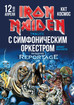 "Iron Maiden - tribute c симфоническим оркестром 12.04.18 ККТ ""Космос"""