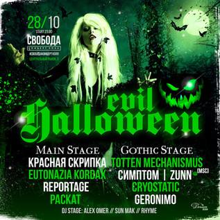 28.10.17 Evil Halloween // СВОБОДА концерт холл