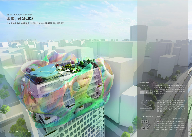 8. 꿀벌, 곰살갑다 -  제갈민 최원랑