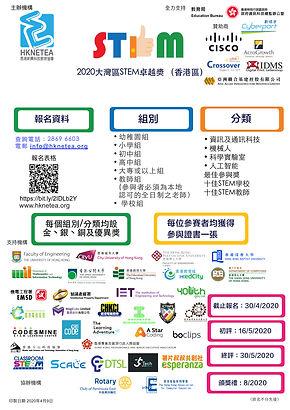 SEA 2020 poster V5(Chi).001.jpeg