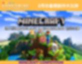 Minecraft-Competition-Summer-2019.jpg