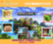 Minecraft Competition Summer 2018 FB.png